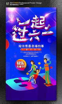 原创一起过六一儿童节商场促销海报