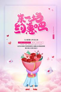 约惠520促销海报
