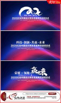 2020年高峰论坛科技会议背景