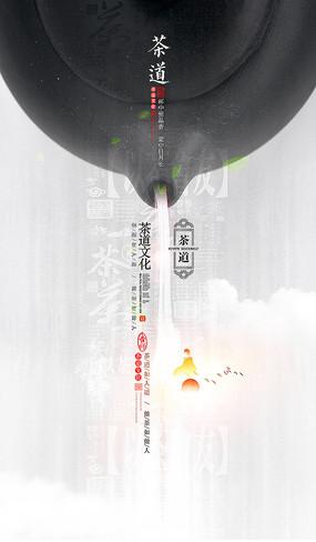 创意茶道文化海报设计