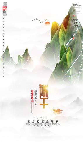 端午节粽子海报设计