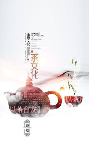 简约创意茶文化茶道海报设计
