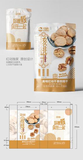 原创商用核桃干坚果包装设计