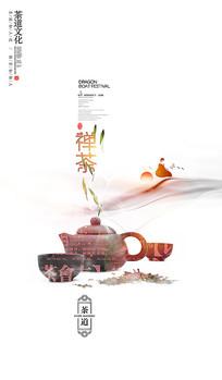中国风禅茶文化海报设计