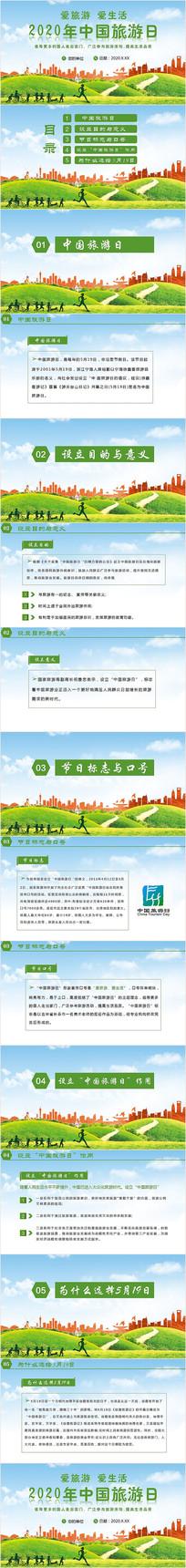 2020年中国旅游日PPT