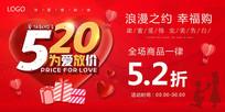 520为爱放价海报