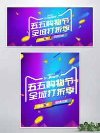55购物节打折促销banner海报