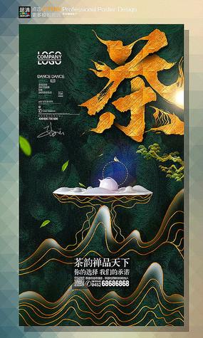 茶道文化茶叶新茶宣传海报