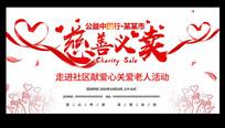 慈善义卖活动宣传海报