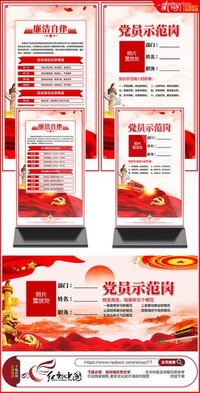 党员示范岗五个模范党建桌牌设计