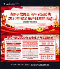 大气2020安全生产月展板设计