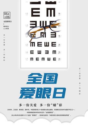 大气创意全国爱眼日海报设计