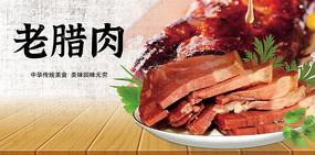 高端大气企业红色老腊肉宣传海报