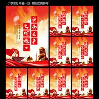 红色大气安全生产月标语展板设计
