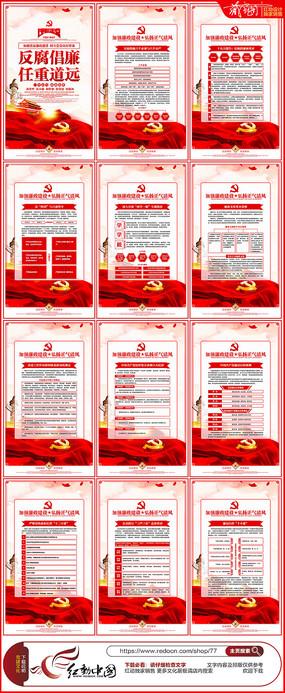 红色大气廉政文化制度展板设计