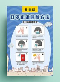卡通儿童佩戴口罩方法海报