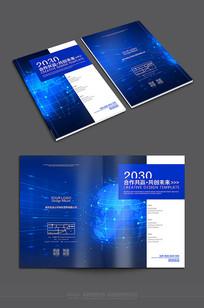 蓝色大气宣传封面模板