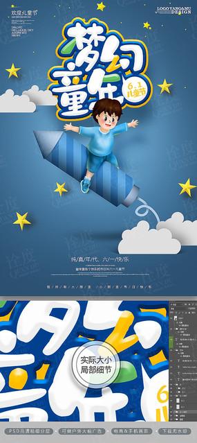 蓝色简洁梦幻童年折纸六一儿童节海报