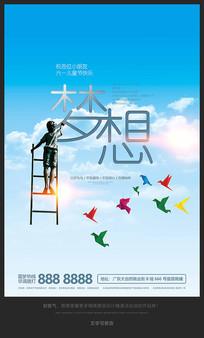 梦想六一儿童节宣传海报设计