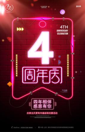 霓虹灯4周年庆典海报