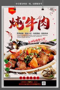 炖牛肉美食海报