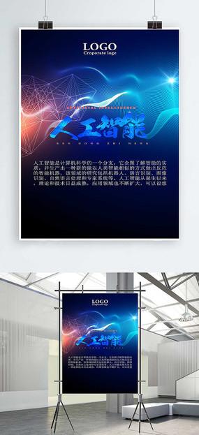 人工智能蓝色科技海报