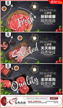商场超市新鲜肉类宣传展板设计