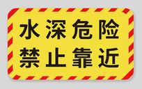 水深危险禁止靠近警示牌