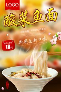 酸菜鱼面海报