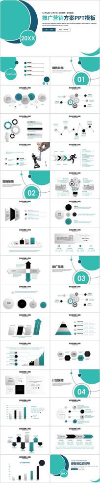 推广营销策划方案PPT