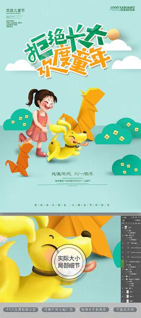 小清新拒绝长大欢度童年折纸六一儿童节海报