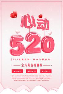 心动520浪漫促销海报设计