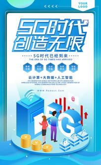 原创5G时代海报