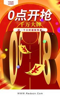 原创电商0618促销海报
