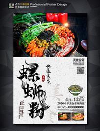 正宗螺蛳粉美食促销海报
