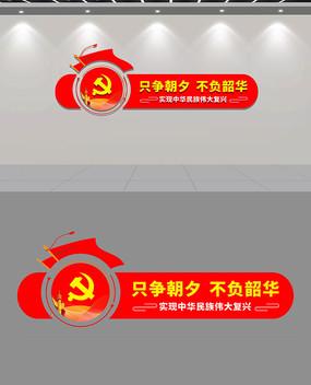 只争朝夕不负韶华标题党建文化墙