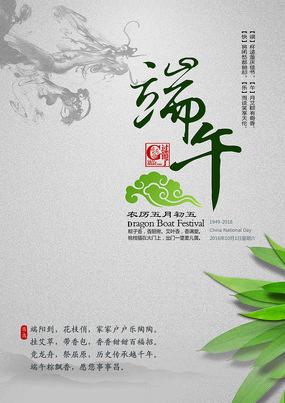 中国水墨风端午创意设计海报