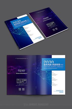 最新企业宣传画册封面
