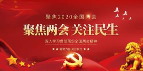 2020聚焦两会宣传展板