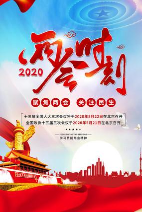 2020两会时刻宣传海报设计