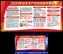 2020年安全生产月主题展板