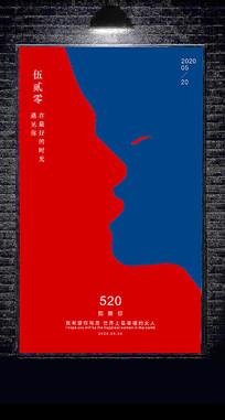 520创意情人节海报设计