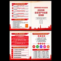安全生产宣传册折页设计
