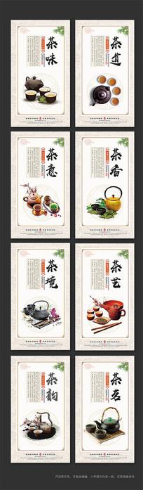 茶文化宣传展板设计