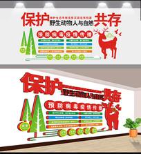 创意动物园文化墙设计