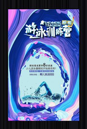 创意游泳宣传海报