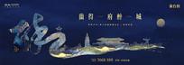 地产新中式画面广告