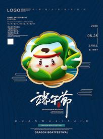 端午节卡通粽子海报