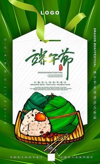 端午节粽香海报