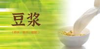 高端大气绿色豆浆宣传海报